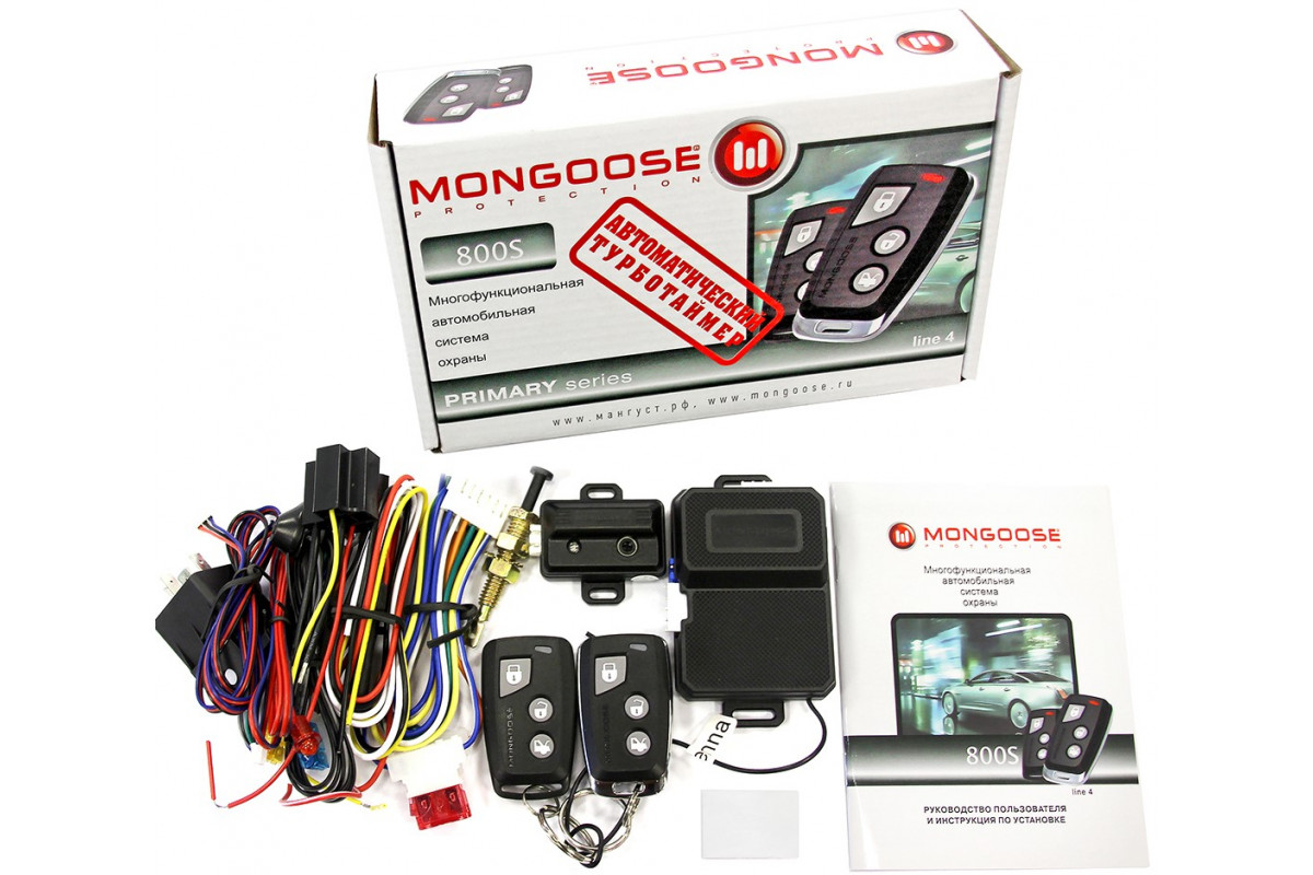 Автосигнализация Mongoose 800S line4