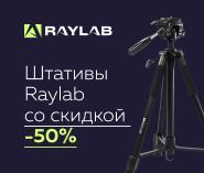 Скидка до 50% на штативы Raylab