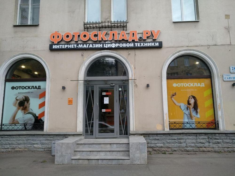be33d0640a339 Адреса магазинов Фотосклад - адреса, телефоны, режим работы
